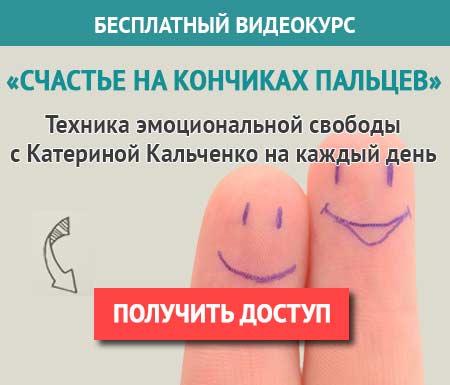Счастье на кончиках пальцев