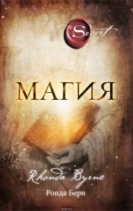 книга-магии