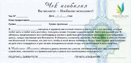 чек-изобилия_m