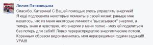 Лилия Печеницына 1